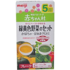 赤ちゃん村ドライ AH-19 緑黄色野菜のセット 4g*5袋 5ヶ月頃から 【23セット】