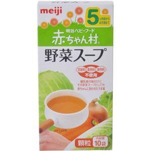 赤ちゃん村ドライ AH-10 野菜スープ 2g*10袋 5ヶ月頃から 【23セット】