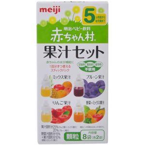 赤ちゃん村ドライ AH-07 果汁セット 8袋 5ヶ月頃から 【23セット】
