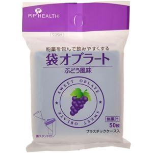 ピップ 袋オブラート ぶどう風味 50枚入 【4セット】
