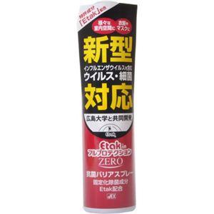 Etak in フルプロテクション ZERO 100ml 【2セット】