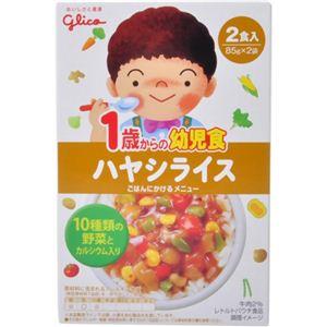 グリコ 1歳からの幼児食 ハヤシライス 2食入 【14セット】