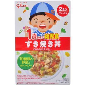 グリコ 1歳からの幼児食 すき焼き丼 2食入 【14セット】
