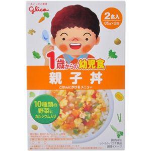 グリコ 1歳からの幼児食 親子丼 2食入 【14セット】