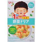 グリコ 1歳からの幼児食 野菜ドリア 2食入 【14セット】
