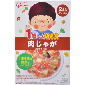 グリコ 1歳からの幼児食 肉じゃが 2食入 【14セット】