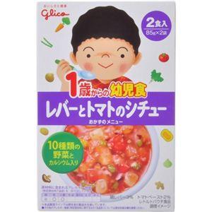 グリコ 1歳からの幼児食 レバーとトマトのシチュー 2食入 【14セット】