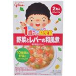 グリコ 1歳からの幼児食 野菜とレバーの和風煮 2食入 【14セット】