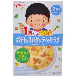 グリコ 1歳からの幼児食 ポテトとスパゲッティのサラダ 2食入 【14セット】