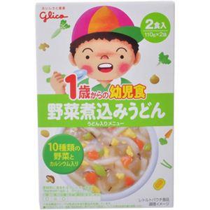 グリコ 1歳からの幼児食 野菜煮込みうどん 2食入 【14セット】