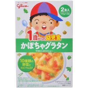 グリコ 1歳からの幼児食 かぼちゃグラタン 2食入 【14セット】