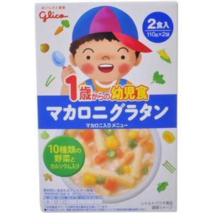 グリコ 1歳からの幼児食 マカロニグラタン 2食入 【14セット】