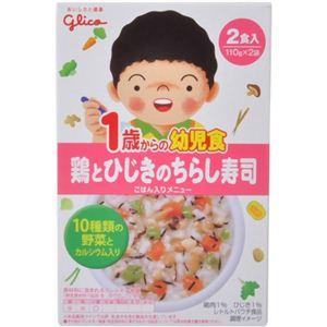 グリコ 1歳からの幼児食 鶏とひじきのちらし寿司 2食入 【14セット】