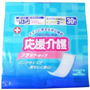 応援介護 フラットタイプ 30枚入 【3セット】