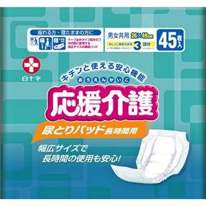 応援介護 尿とりパッド 長時間用 45枚入 【3セット】
