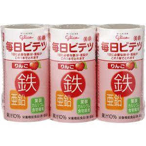 毎日ビテツ(美鉄) りんご 125ml*3本パック 【4セット】