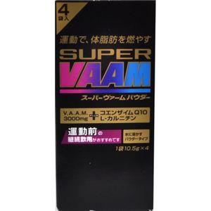 スーパーヴァームパウダー 10.5g*4袋 【3セット】