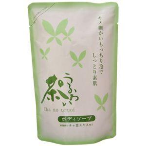 茶のうるおい ボディソープ 400ml 【9セット】