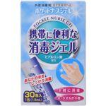 ポケットナースジェル 30包(1.5ml) 【5セット】
