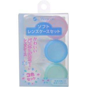 メニコン ソフトレンズケースセット 3個 【7セット】