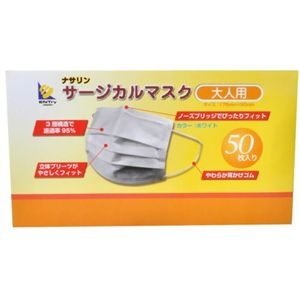 ナサリン サージカルマスク 大人用 50枚 【4セット】