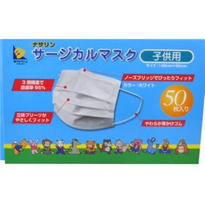 ナサリン サージカルマスク 子供用 50枚 【4セット】