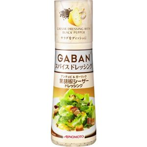 GABANスパイスドレッシング 黒胡椒シーザードレッシング 【13セット】