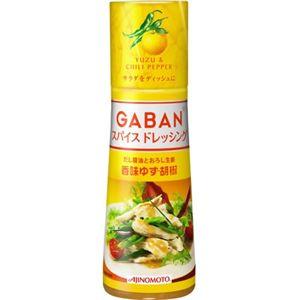 GABANスパイスドレッシング 香味ゆず胡椒 【13セット】