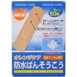 オレンジケア 防水ばんそうこう Mサイズ50枚 【3セット】