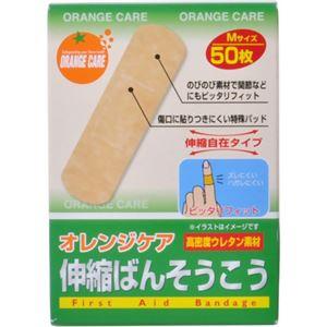 オレンジケア 伸縮ばんそうこう Mサイズ50枚 【3セット】