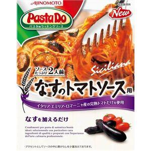 Pasta Do なすのトマトソース用 2人前 【10セット】