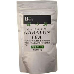 ギャバロン茶 粉末タイプ 100g 【5セット】