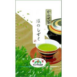 かぶせ茶 緑のしずく 150g 【3セット】
