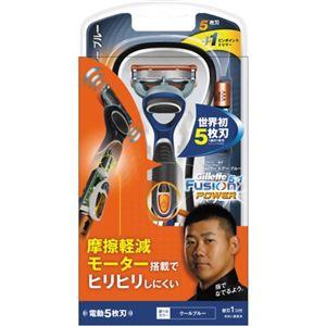 ジレット フュージョン5+1 パワーエアーブルーホルダー 替刃1コ付 【2セット】