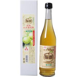 鳥取二十世紀梨酢 500ml 【2セット】