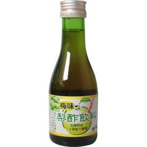 梅味 梨酢飲料 180ml 【5セット】