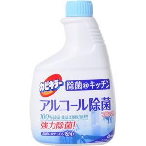 カビキラー 除菌@キッチン アルコール除菌 つけかえ用 400ml 【3セット】