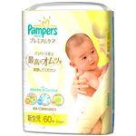 パンパース プレミアムケア 新生児 60枚 【2セット】