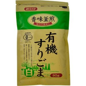 有機すりごま(白) 90g 【9セット】