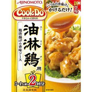 Cook Do 油淋鶏 3-4人前*2回分 【9セット】