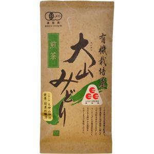 有機栽培茶 大山みどり 煎茶 80g 【3セット】