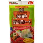 お弁当の衛生対策シート 12枚 【8セット】