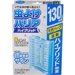 虫よけバリア ハイブリット 約130日効果 【9セット】