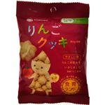 食育ランド りんごクッキー 28g 【42セット】