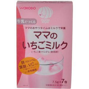 ママスタイル ママのいちごミルク 7.5g*7包 【5セット】