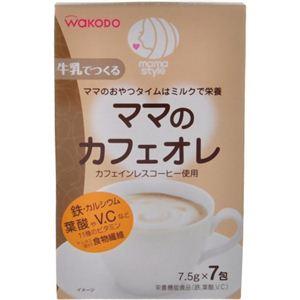 ママスタイル ママのカフェオレ 7.5g*7包 【5セット】