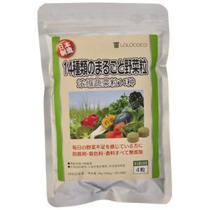 14種類のまるごと野菜粒 120粒 【2セット】