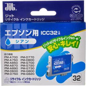 エプソン用 リサイクルインクカートリッジ シアン ICC32互換 JIT-E32C 【6セット】