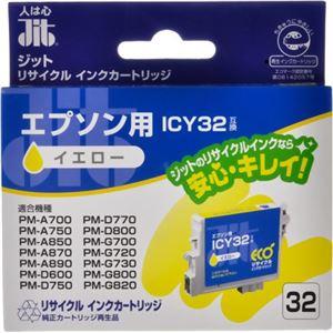 エプソン用 リサイクルインクカートリッジ イエロー ICY32互換 JIT-E32Y 【6セット】