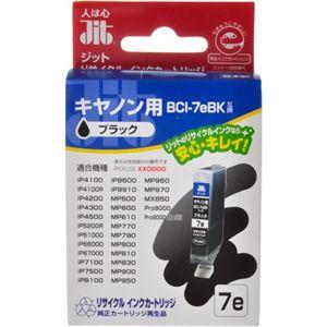 キヤノン用 リサイクルインクカートリッジ ブラック BCI-7eBK互換 JIT-C07eB 【6セット】